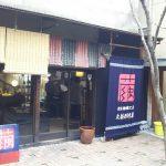 京友禅体験とマンガミュージアムをセットでいかが?【京都市中京区】