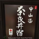 奈良井宿で江戸時代の宿場町を体感!【長野県塩尻市奈良井】