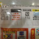 冷凍食品ダイエット~失敗しないためのコツ~