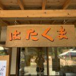 武田尾の畑熊商店【兵庫県宝塚市玉瀬】