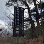 大江山の鬼嶽稲荷神社【京都府福知山市大江町北原】