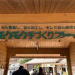 伊賀の里モクモク手づくりファームで体験活動【三重県伊賀市西湯船】