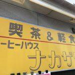 カレーが人気のコーヒーハウスナカザワ【京都市左京区下鴨南芝町】