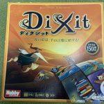 ディクシットは名作ボードゲーム