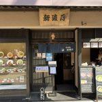 嵐山の自家製麺新渡月でランチ~京都らしさと革新的な味の融合~