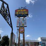 日本海さかな街~生魚以外も美味しい市場~【福井県敦賀市若狭町】