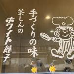 茶しんのホワイト餃子~3つの驚きとは?~【滋賀県長浜市】