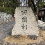 四国村の野外博物館~子供が楽しめる所とは?~【香川県高松市】
