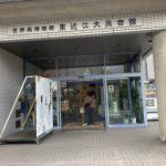 世界凧博物館で凧作りにチャレンジ!【滋賀県東近江市】